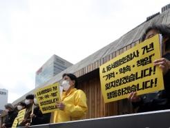 [사진] '세월호 참사 진상규명 운동 유죄 선고 규탄'