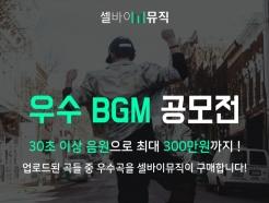셀바이뮤직, '30초 우수 BGM 공모전' 진행