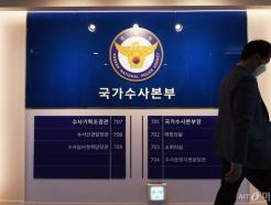 국수본 '경찰수사심의위' 첫 회의…檢 비판 외부인사들 포함