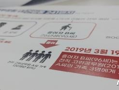 """시민단체 """"제주 민간특례사업 부지 공무원 투기 의혹"""""""