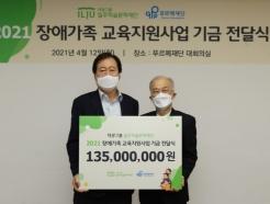 장애 가족 둔 청소년 보듬는 태광, 4년 총 13억원 기부