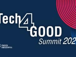 프렌치테크-한불상공회의소, 5월 테크포굿 서밋 2021 개최