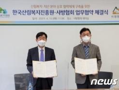 산림복지진흥원-사방협회, 치산분야 협력 업무협약