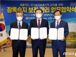 광주시-영산강환경청-광산구, 장록습지 보전관리 업무협약