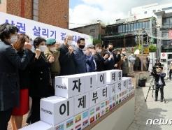 [사진] 이태원 상권 살리기 결의대회