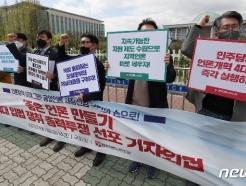 [사진] 국회 앞 찾아 목소리 높이는 언론노조