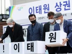 [사진] 이태원 상권 살리기 퍼포먼스