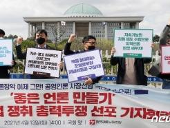 [사진] 언론노조 '국회 앞 외침'
