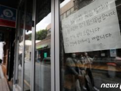 [사진] 이태원 상권 부활 '안간힘'