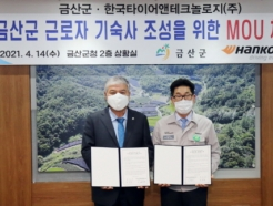 <strong>한국타이어</strong>, 금산군과 사원아파트 기부 MOU