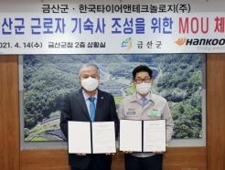 <strong>한국타이어</strong>, 충남 금산군에 사원아파트 기부