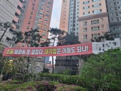 """""""청년주택이 집값 떨어뜨린다""""…용산 초고층 아파트 '민망한' 탄원서"""