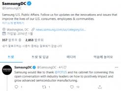 """백악관 회의 다녀온 삼성 """"대화 기회 준 바이든 정부에 감사"""""""