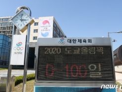[사진] 100일 앞으로 다가온 도쿄올림픽