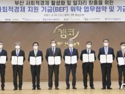 한국해양진흥공사 등 9개 기관, 일자리 창출 기금 11억7000만원 조성