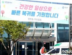 충청권 4호 생활치료센터 대전 전민동 LH 연구원에 개원