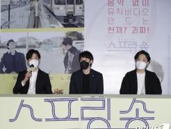[사진] '스프링 송' 유준상-이준화-정순원
