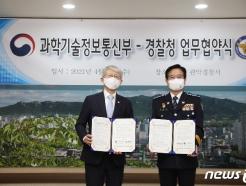 [사진] 최기영 장관·김창룡 경찰청장 업무협약식