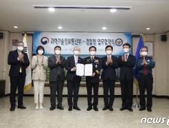 [사진] 과학기술정보통신부·경찰청 업무협약