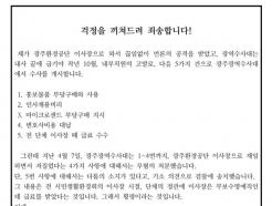 김강열 광주환경공단 이사장, '횡령 혐의' 경찰 기소 반박