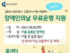 김포도시관리공사, 장애인의 날 특별교통수단 무료운행