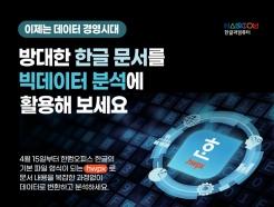 """아래아<strong>한글</strong> 'HWP'파일, 'HWPX'로 바뀐다…""""빅데이터 활용도↑"""""""