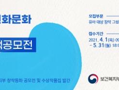 보건복지부 주최 '가족친화문화 확산 그림책 공모전' 5.31일까지 접수