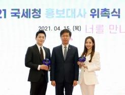 아이유·이서진 가고...올해 국세청 홍보대사에 조정석·박민영