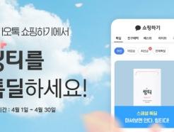 링티, 4월 한 달간 '카카오 톡딜' 진행…최대 50% 할인혜택