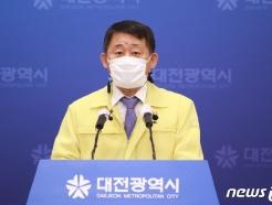 대전시, 부동산 투기 의심 공무원 1명 고발조치