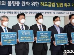 [사진] 불평등 완화 위한 '하도급법 입법 촉구'
