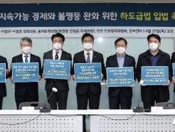 [사진] 하도급법 입법 촉구하는 의원들