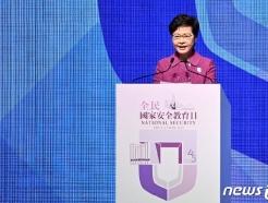 [사진] 안보 교육의 날 개막 연설하는 람 홍콩 행정장관