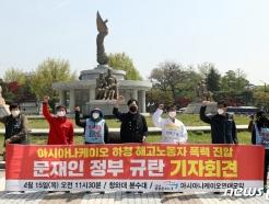 [사진] '해고된 노동자 폭력진압 규탄한다'