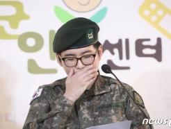 故변희수 하사 복직 소송 시작…성전환 '심신장애' 여전히 쟁점