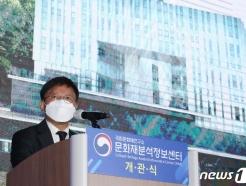 국립문화재연구소, '문화재분석정보센터' 개관