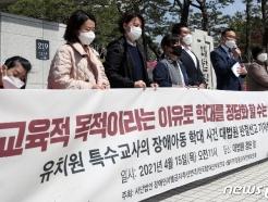 [사진] 장애아동 학대 사건 대법원판결 선고 기자회견