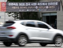 [사진] 시행 이틀 앞둔 '안전속도 5030' 정책