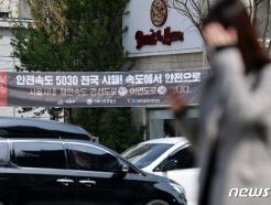 [사진] '차도 보행자도 모두 안전하게'