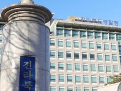 조폭 범죄 반드시 엄단…전북경찰, 한 달간 24명 검거