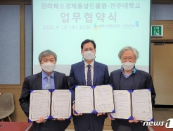 전주대-전북경제통상진흥원, '공유경제 전문가 육성' 업무협약