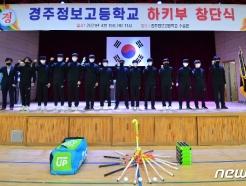 [사진] 경주정보고 경북도내 유일 남자 필드 하키부 창단