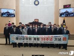 예산군의회 개원30주년 행사…박응수·김태금 의원 의정봉사상