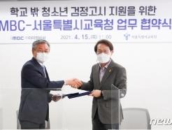 [사진] 서울시교육청-iMBC '학교 밖 청소년 검정고시 지원' 업무협약