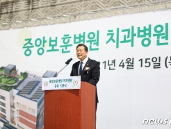 [사진] '중앙보훈병원 치과병원 증축 기공식' 축사