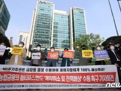 """[사진] 옵티머스펀드 피해자들 """"NH금융, 투자원금 전액 보상하라"""""""