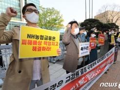 [사진] 옵티머스펀드 피해자들, '투자원금 배상' 금감원 결정 수용 촉구