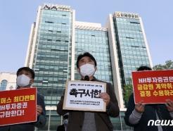 [사진] '옵티머스펀드 계약 취소·투자금액 배상' 금감원 결정 수용 촉구