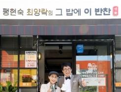팽현숙♥최양락, 독거노인 위해 1천만원 상당 '반찬세트' 기부