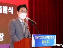"""대전일자리경제진흥원 출범…""""일자리 창출 마중물"""""""